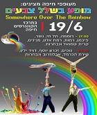 מעופפי חיפה - מופע בשלל צבעים - מופע 2