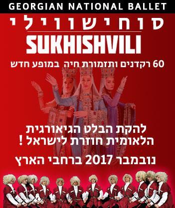 sukhishvili - סוחישווילי