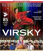 להקת הבלט האוקראינית- פאבל וירסקי