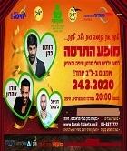 רותם כהן, דודו אהרון ודניאל ג'מאל