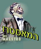 מאסטרו MAESTRO